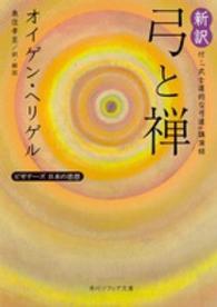 新訳弓と禅 - ビギナ-ズ日本の思想 角川文庫 角川ソフィア文庫