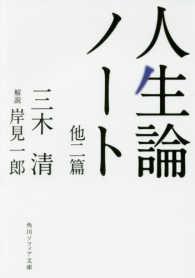 人生論ノ-ト - 他二篇 角川文庫