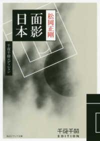面影日本 - 千夜千冊エディション 角川ソフィア文庫
