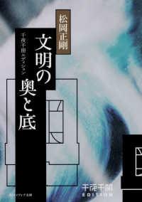 文明の奥と底 - 千夜千冊エディション 角川ソフィア文庫