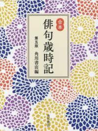合本俳句歳時記 (第5版)