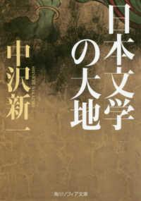 日本文学の大地 角川ソフィア文庫