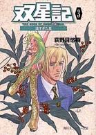 双星記〈3〉遠すぎた星 (角川スニーカー文庫)