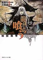 龍は喰らう―精獣戦争 (角川スニーカー文庫)