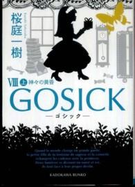 GOSICK <8 上>  角川文庫 神々の黄昏