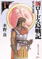 新ロードス島戦記〈1〉闇の森の魔獣 (角川スニーカー文庫)