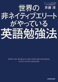 世界の非ネイティブエリ-トがやっている英語勉強法 中経の文庫