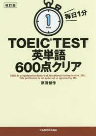 毎日1分TOEIC TEST英単語600点クリア (改訂版)