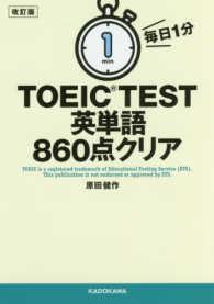毎日1分TOEIC TEST英単語860点クリア (改訂版)