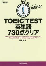 毎日1分TOEIC TEST英単語730点クリア (改訂版)