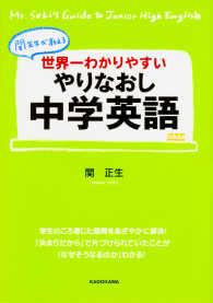 世界一わかりやすいやりなおし中学英語 中経の文庫