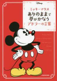 ミッキ-マウスありのままで夢がかなうアドラ-の言葉 中経の文庫