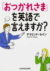 「おつかれさま」を英語で言えますか? 中経の文庫