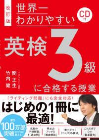 世界一わかりやすい英検3級に合格する授業 - CD付 (改訂版)