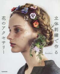 立体刺繍で作る12カ月の花のアクセサリ-