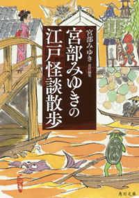宮部みゆきの江戸怪談散歩 角川文庫