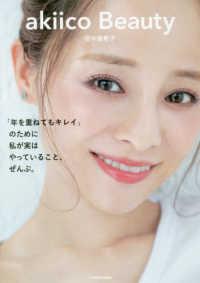 akiico Beauty - 「年を重ねてもキレイ」のために私が実はやっているこ