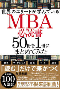 世界のエリ-トが学んでいるMBA必読書50冊を1冊にまとめてみた