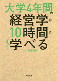 大学4年間の経営学が10時間でざっと学べる 角川文庫