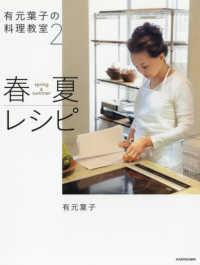 有元葉子の料理教室 <2>  春夏レシピ