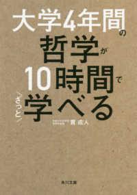 大学4年間の哲学が10時間でざっと学べる 角川文庫