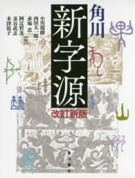 角川新字源 (改訂新版)