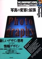 写真の変容と拡張 (情報デザインシリーズ)