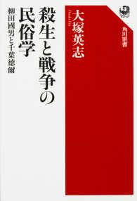 殺生と戦争の民俗学 : 柳田國男と千葉徳爾