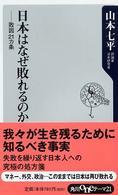 日本はなぜ敗れるか—敗因21カ条
