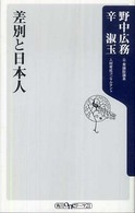 第30位 『差別と日本人』