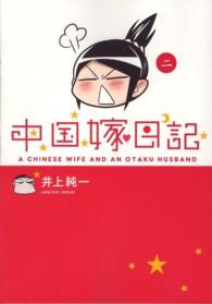 中国嫁日記 <2>