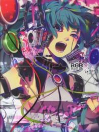 RGB - 秋赤音画集