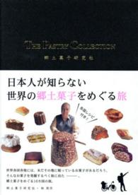 THE PASTRY COLLECTION - 日本人が知らない世界の郷土菓子をめぐる旅