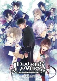 DIABOLIK LOVERS Haunted dark bridal ILLU