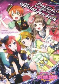 ラブライブ!スク-ルアイドルフェスティバルofficial fan book