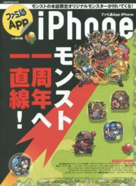 ファミ通App <no.018(iPhone)>  enterbrain mook カワイくて強い!一周年直前の『モンスト』の本誌限定オリジナル