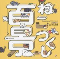 ねこあつめねこづくし百景 - Nekoatsume Official book