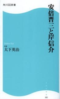 安倍晋三と岸信介 角川SSC新書