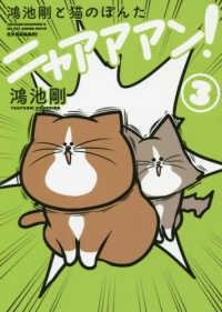鴻池剛と猫のぽんた ニャアアアン! <3>