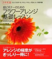 永順・花教室から花のレッスン2