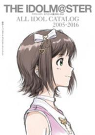 アイドルマスタ-全アイドル名鑑2005-2016