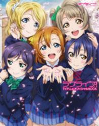 ラブライブ!TVアニメオフィシャルBOOK - ラブライブ!School idol project