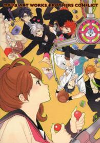 ウダジョART WORKS BROTHERS CONFLICT