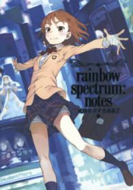 rainbow spectrum:notes - 灰村キヨタカ画集2