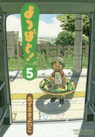 よつばと! <5>  電撃コミックス