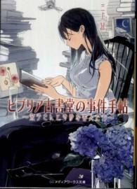 第12位『ビブリア古書堂の事件手帖―栞子さんと奇妙な客人たち』三上延