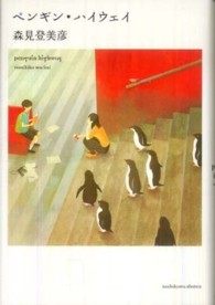 第25位『ペンギン・ハイウェイ』森見登美彦
