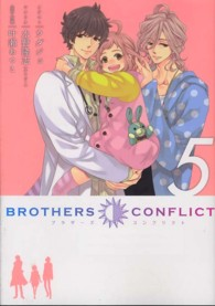 BROTHERS CONFLICT <5>  シルフコミックス
