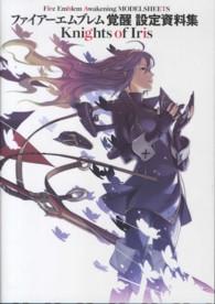 ファイア-エムブレム覚醒設定資料集Knights of Iris