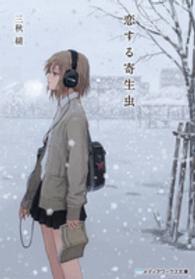 恋する寄生虫 メディアワ-クス文庫